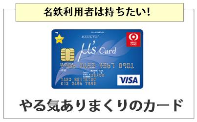 名鉄ミューズカードはやる気ありまくりのカード