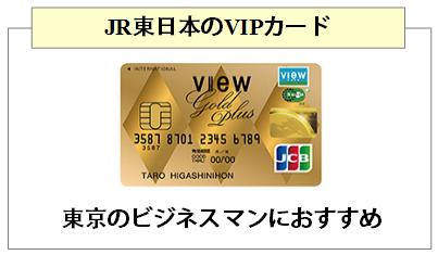 ビュードールドプラスカードは東京のビジネスマンにおすすめ