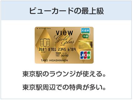 ビューゴールドプラスカードはビューカードの最上級
