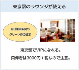 ビューゴールドプラスカードは東京駅のビューラウンジが使える