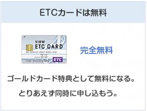 ビューゴールドプラスカードのETCカードは無料