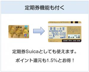 ビューゴールドプラスカードは定期券機能も付く