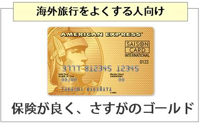 セゾンゴールド・アメリカン・エキスプレス・カードは海外旅行をよくする人向け