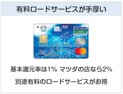 マツダm'z PLUSカードセゾンはロードサービスがお得なクレジットカード