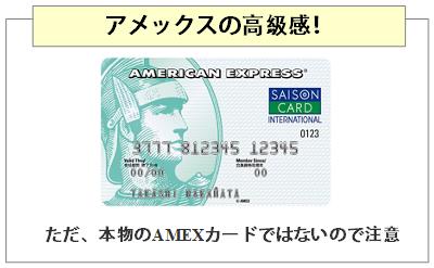 セゾンパール・アメリカン・エキスプレス・カードはアメックスの高級感