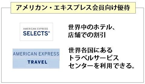 セゾンパール・アメリカン・エキスプレス・カードはアメックスの優待を利用できる