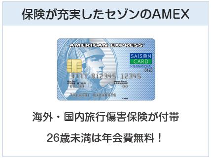 セゾン ブルー・アメリカン・エキスプレス・カードは保険が充実したセゾンのAMEX