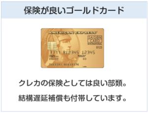 セゾン ゴールド・アメリカン・エキスプレス・カード派」保険が良いゴールドカード
