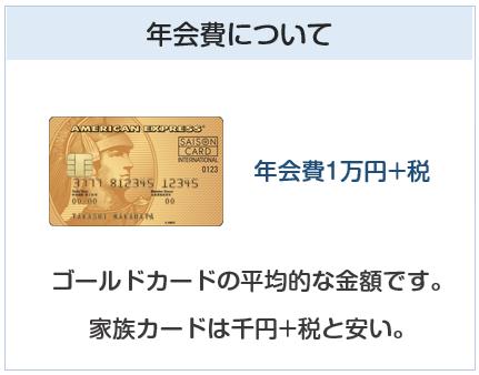 セゾン ゴールド・アメリカン・エキスプレス・カードの年会費について