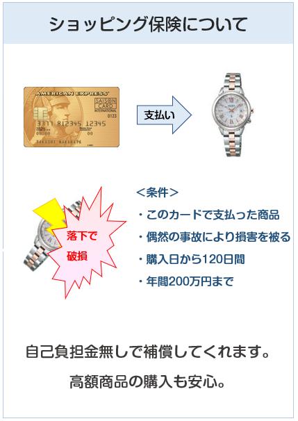 セゾン ゴールド・アメリカン・エキスプレス・カードのショッピング保険について