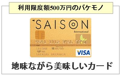 ゴールドカードセゾン は地味ながら美味しいカード