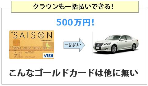 ゴールドカードセゾンは500万円のクラウンも一括払いができる