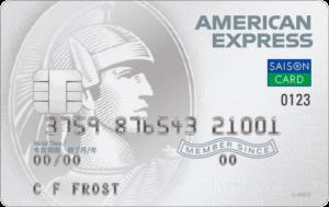 セゾン パール・アメリカン・エキスプレス・カード