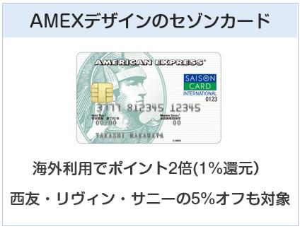 セゾン パール・アメリカン・エキスプレス・カードはAMEXデザインのセゾンカード