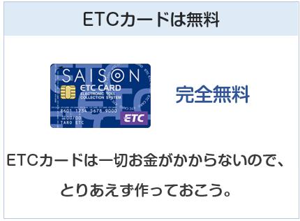 セゾン パール・アメリカン・エキスプレス・カードのETCカードは無料