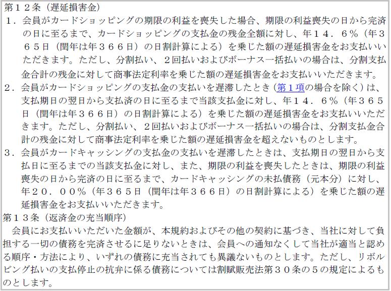 東急カードの延滞金(遅延損害金)の説明(会員規約抜粋)