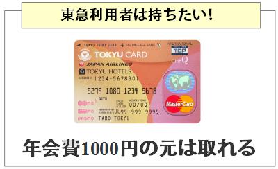 東急カードは東急利用者は持ちたい