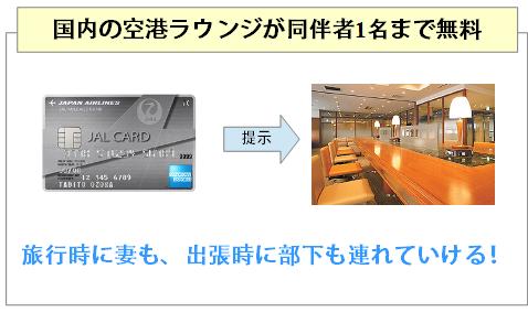 国内の空港ラウンジが同伴者1名まで無料