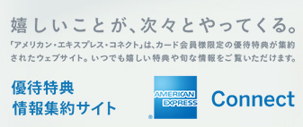 American Expressの特典 エムアイカード