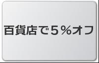 百貨店で5%オフ