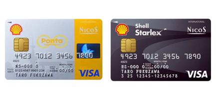 シェルPontaクレジットカードとシェルスターレックスカード