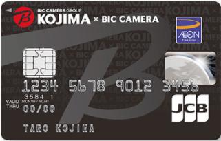 コジマ×ビックカメラカード(WAON一体型)