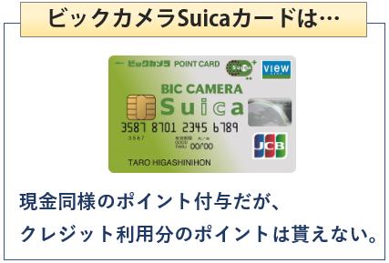 ビックカメラSuicaカードは少し損