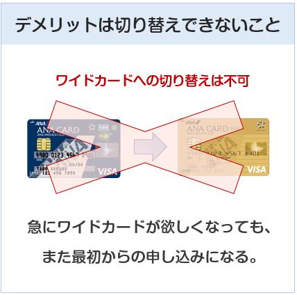 ANA VISA Suicaカードはワイドカードへの切り替えができない