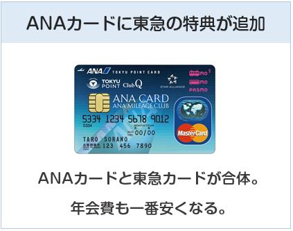 ANA東急カードは東急の特典が加わったANAカード