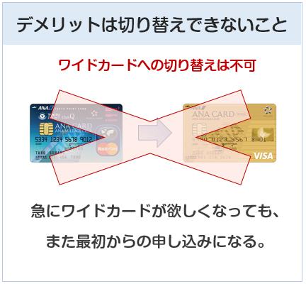ANA東急カードのデメリット ワイドカードへの切り替えができない