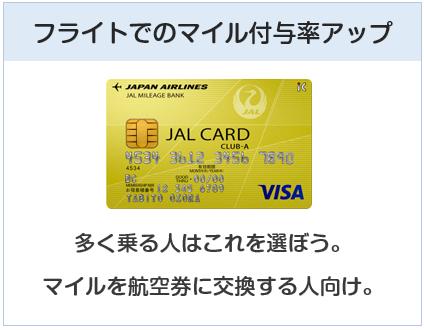 JAL CLUB-Aカードはフライトでのマイル付与率がアップ