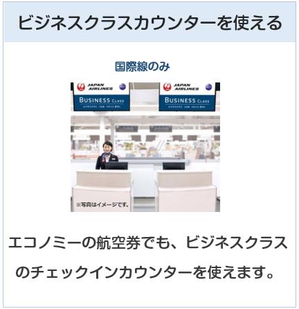 JAL CLUB-Aカードは国際線のビジネスクラスカウンターを使える
