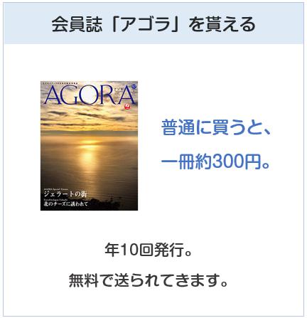JAL CLUB-Aカードはアゴラを貰える