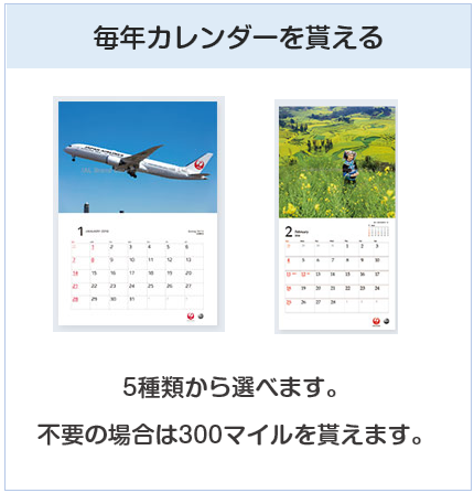 JAL CLUB-Aカードは毎年カレンダーを貰える