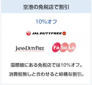 JAL CLUB-Aカードは国際線の免税店にて10%オフ