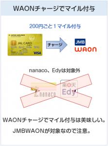 JAL CLUB-AカードはWAONチャージでもマイル付与
