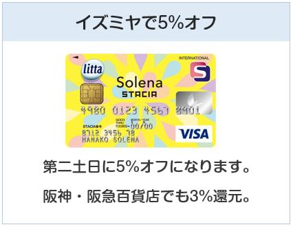 ソレーナスタシアカードはイズミヤで5%オフ