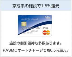 京成カード(オリコ)は京成系の施設で1.5%還元