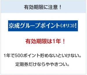 京成カード(オリコ)はポイントの有効期限に注意!