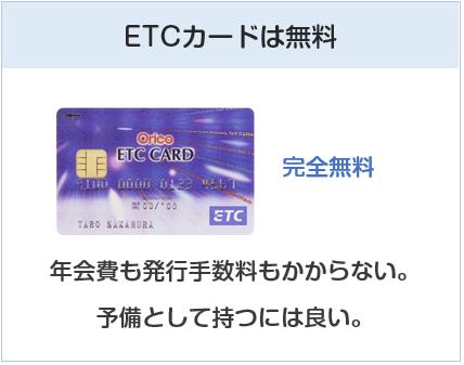 京成カード(オリコ)はETCカードは無料