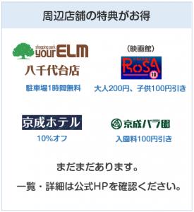 京成カード(オリコ)の周辺施設の優待について