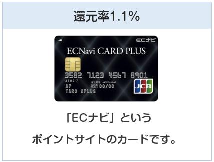 ECナビカードプラスは還元率1.1%