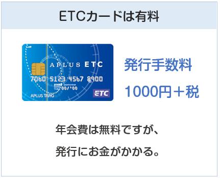 ECナビカードプラスのETCカードは有料