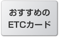 おすすめのETCカード