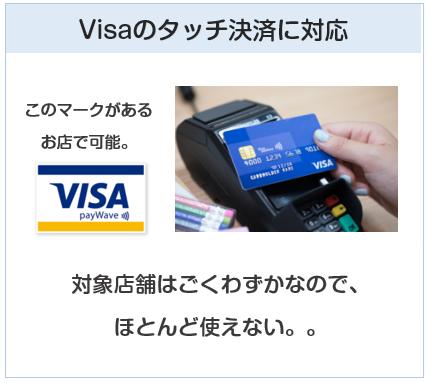 楽天デビットカード(Visa)のタッチ決済について