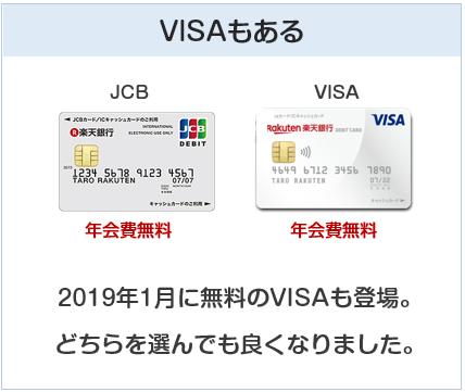 楽天デビットカード(JCB)はJCBもVISAも年会費無料。