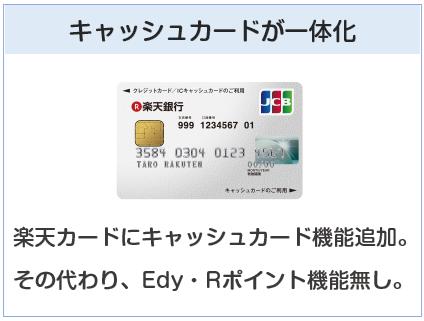 楽天銀行カードはキャッシュカードが一体化した楽天カード