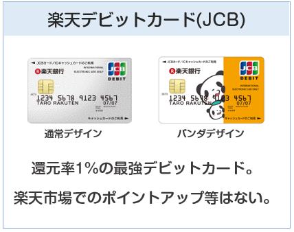 楽天デビットカード(JCB)