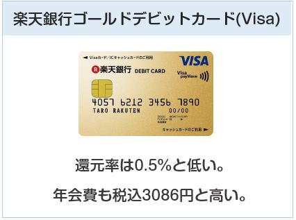 楽天ゴールドデビットカード(Visa)
