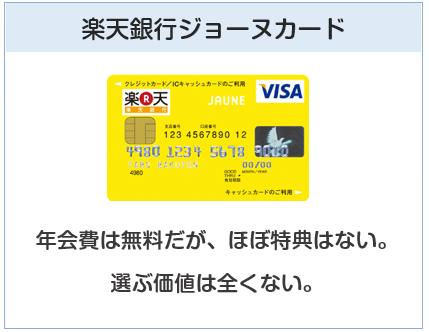 楽天銀行ジョーヌカード